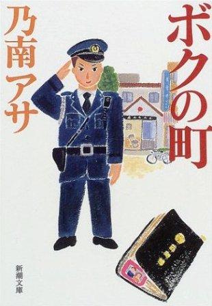 Abokuno