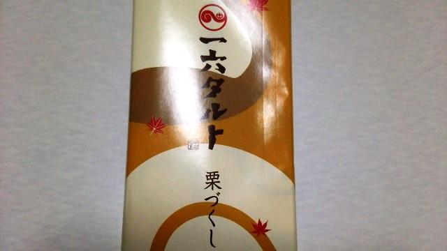 Aichi2